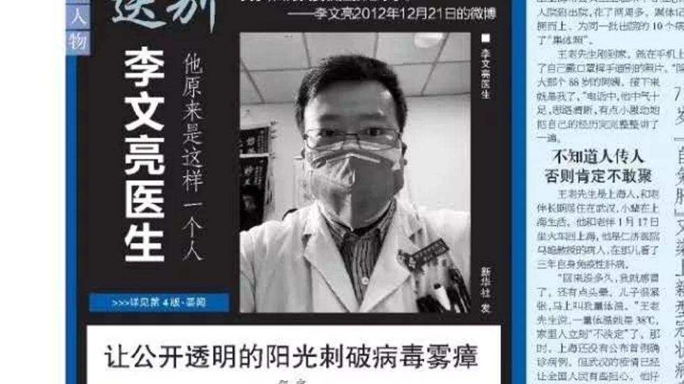 李文亮殉职上海人看不下去了 新民晚报直怼武汉