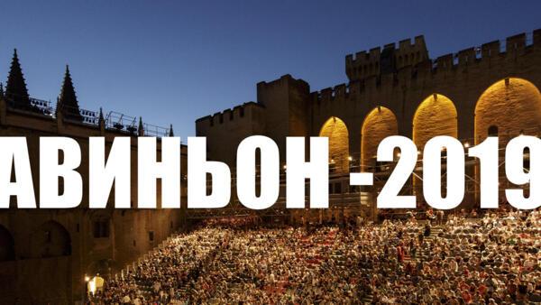 Международный театральный фестиваль в Авиньоне