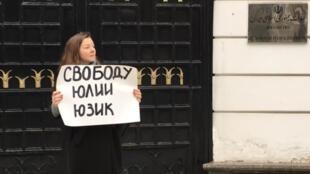 Сестра Юлии Юзик Виктория в одиночном пикете перед посольством Ирана в Москве. 9 октября 2019 г.