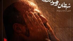 فیلم «شیطان وجود ندارد» ساخته محمد رسولاُف