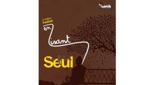 L'affiche officielle du Festival de théâtre «En lisant», du 8 au 17 juillet 2019.