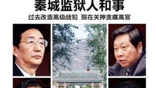la couverture de la revue «Personnalités du monde»:des fonctionnaires corrompus.