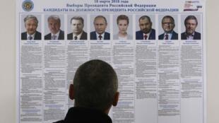Список кандидатов на президентские выборы, которые состоятся в следующее воскресенье, 18 марта.
