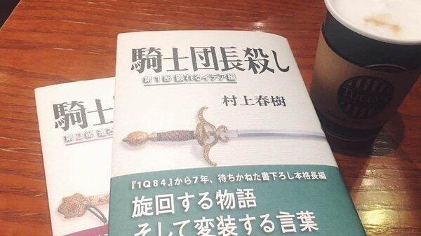 村上春樹新書《殺死騎士團長》