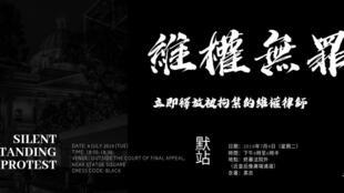 """香港中國維權律師關注組聯合香港律師團體""""法政彙思""""2019年7月9日在香港終審法院門前集會,紀念709律師大抓捕事件四周年,呼籲雙方被拘禁律師。"""