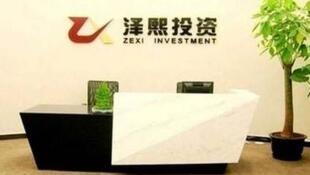 澤熙投資管理有限公司