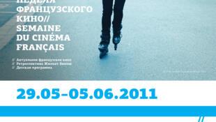 Афиша московской Недели французского кино