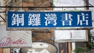 香港銅鑼灣書店