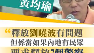 图为香港媒体登教联会长黄均瑜电视评论图