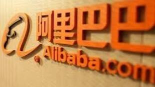 中国电子商务公司阿里巴巴集团