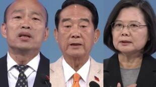 2020台灣總統大選三位候選人資料圖片