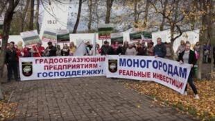 1 октября жители Бакала провели митинг-шествие в защиту моногородов