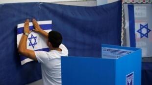 Một phòng phiếu ở Rosh Ha'ayin, nhân bầu cử Quốc Hội Israel ngày 17/09/2019.