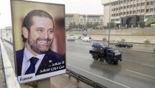 تصاویر بزرگ سعد حریری در خیابانهای بیروت نصب شده است