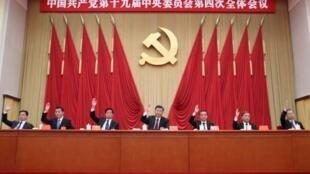 """中共四中全會10月31日通過被視為""""中國之治""""的『關於堅持和完善中國特色社會主義制度、推進國家治理體系和治理能力現代化若乾重大問題的決定』"""