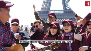 """埃菲尔铁塔前人权广场上的""""与台湾同行""""活动参与人群"""