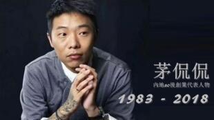 圖為中國80後創業先鋒人物茅侃侃生前照片