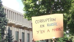 Акция против коррупции перед посольством России в Париже, 12 июня 2017