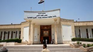 Le tribunal de Bagdad où ont été condamnés à mort neuf jihadistes français.