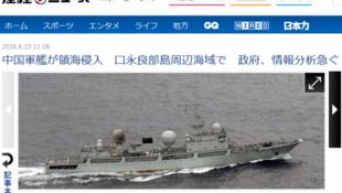 圖為日本報紙產經新聞報導中國軍艦被指控侵入日本領海截圖 ,2016年6月。