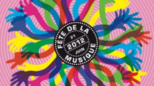 """从法国兴起的音乐节也享有""""跨国界,语言和文字障碍的全球性节日""""的美称。"""