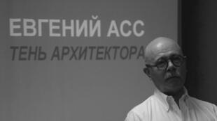 Член правления Союза российских архитекторов, профессор Евгений Асс