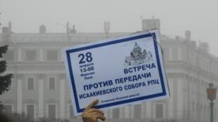 Митинг против передачи Исаакиевского собора РПЦ в форме встречи с депутатами