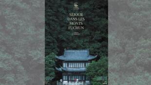 Affiche du film «Séjour dans les Monts Fuchun»