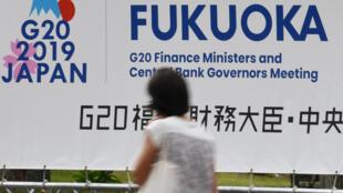 G20 日本福冈财政部长和央行行长会议2019年6月7日至9日