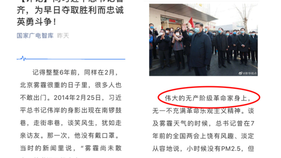"""广电总局微博""""悼念""""习近平是""""无产阶级革命家"""""""