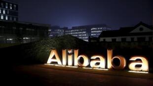 阿里巴巴集团杭州总部夜景。摄于2014年11月11日