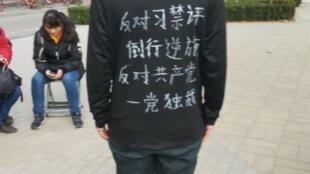 中國青年祈怡元發聲抨擊時政,反對獨裁