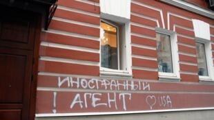 """Tường tòa nhà bên trong có văn phòng của tổ chức Memorial tại Mátxcơva, và bên trên bị ghi chữ """"Tác nhân nước ngoài ! ♥ USA"""". Ảnh chụp năm 2012."""