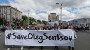 Акция за освобождение Олега Сенцова в Киеве, 1 июля 2017 г.