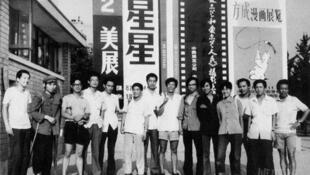 星星畫會成員1980年展覽時合影