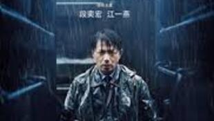 """中國影片""""暴雪將至""""在博納偵探警匪片國際影展獲獎"""