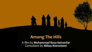 «در میان تپهها» فیلمی از محمدرضا کیوانفر