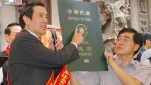 马英九展示中华民国护照