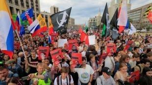 Акция протеста в Москве, 23 июня 2019.