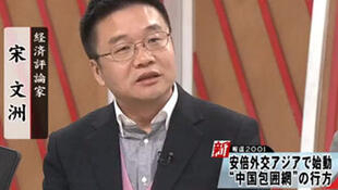 """据日本产经新闻报道,出身于中国的经营顾问宋文洲参加了日本电视台17日的报道节目""""真相报道 贴身记者,称倘陨石坠落钓鱼岛两国争议即烟消云散。"""