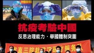 抗疫考驗中國暴露現代化治理能力缺陷