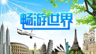 圖為世界旅遊宣傳畫