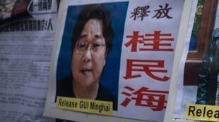 德國指北京抓捕桂民海製造了一個隨意抓捕歐洲公民的危險先例