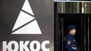 Le siège du groupe Ioukos. Jusqu'en juillet 2004, Ioukos était une des plus grandes compagnies pétrolières privées au monde, contrôlée par l'oligarque russe Mikhaïl Khodorkovski.
