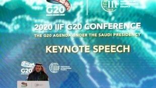 ទេសាភិបាលធនាគារកណ្តាលនៃប្រទេសអារ៉ាប់ប៊ីសាអូឌីតលោក Ahmed al-Kholifey ថ្លែងនៅក្នុងកិច្ចប្រជុំ G20 នាទីក្រុងរីយ៉ាដនៅថ្ងៃទី ២២ ខែកុម្ភៈ ឆ្នាំ២០២០។