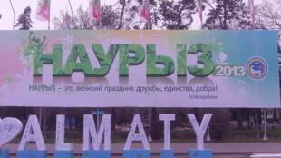 Навруз в Казахстане, 22 марта 2013 год