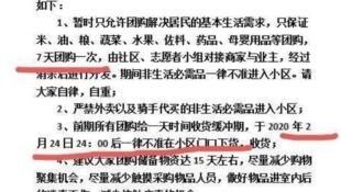 reglements pour les modes d'approvisionnement pour les habitants de Wuhan à partir du 25 février
