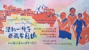 圖為西藏抗暴60周年紀念畫2019年3月10日