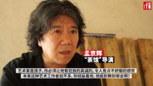 孟京辉在阿维尼翁接受本台采访