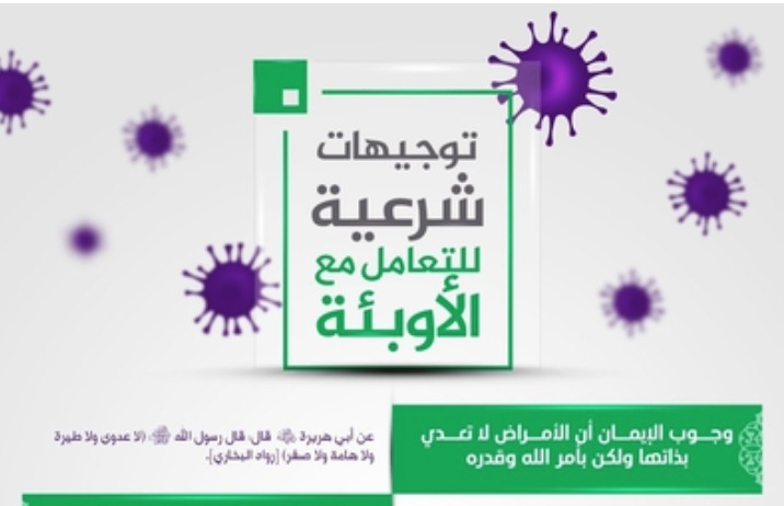 Islamic State's El Naba newsletter with instructions as to how to prevent getting ill.
